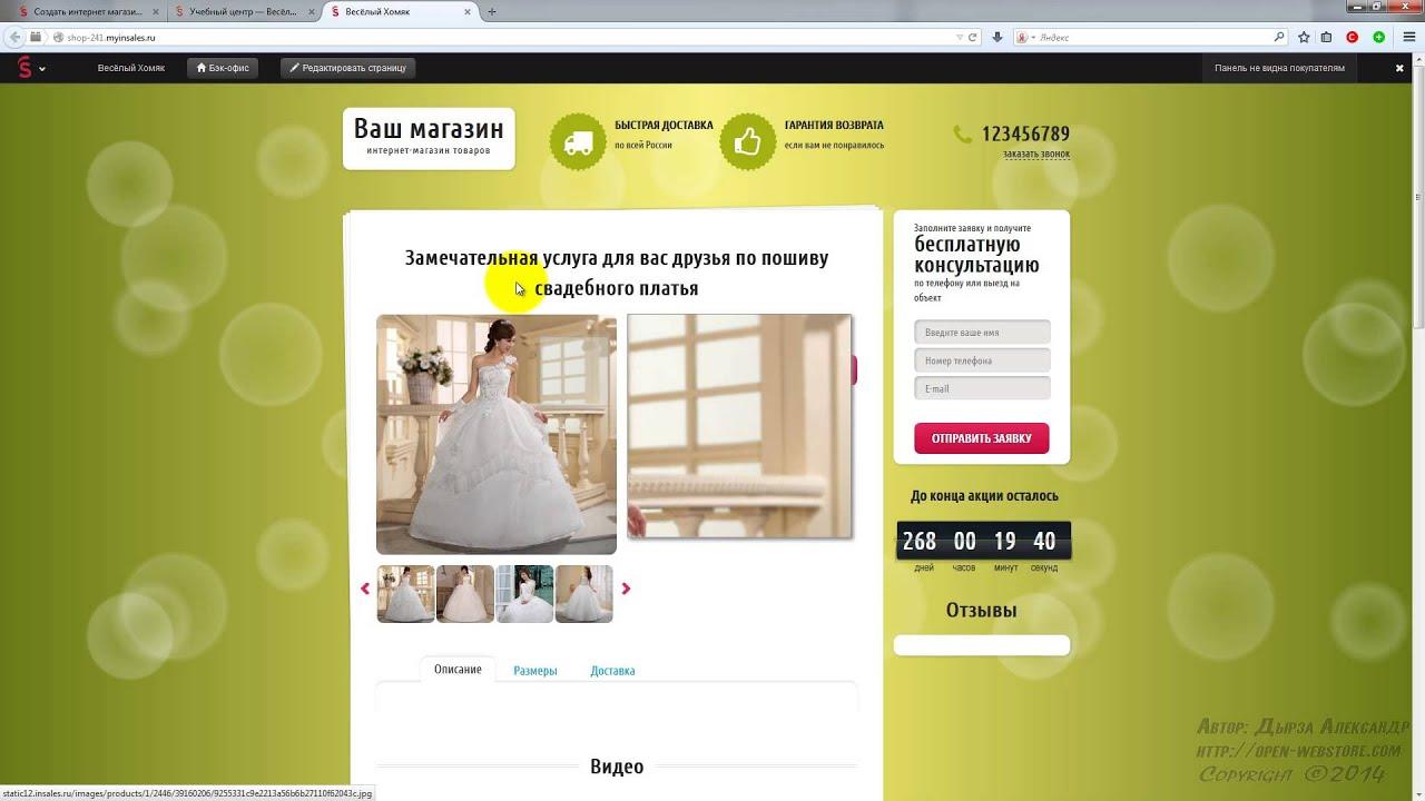Как создать одностраничный сайт для продажи товаров за минут