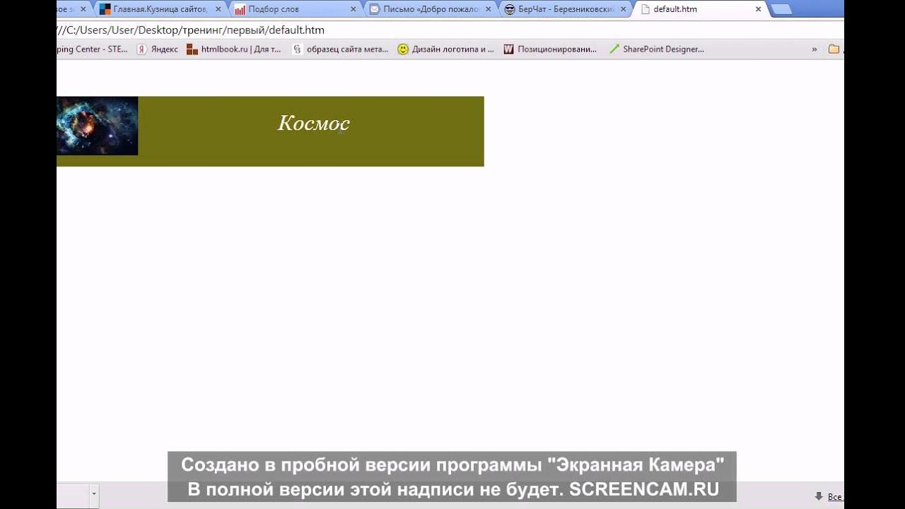 создание сайта в веб редакторе