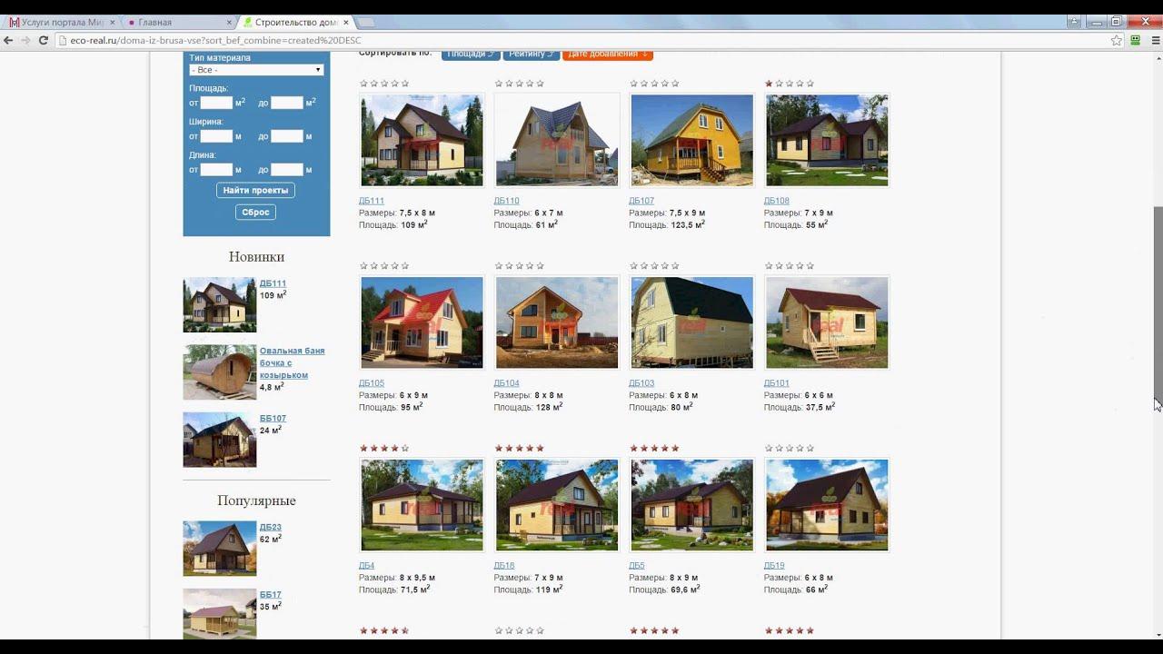 Создание строительного сайта бесплатно