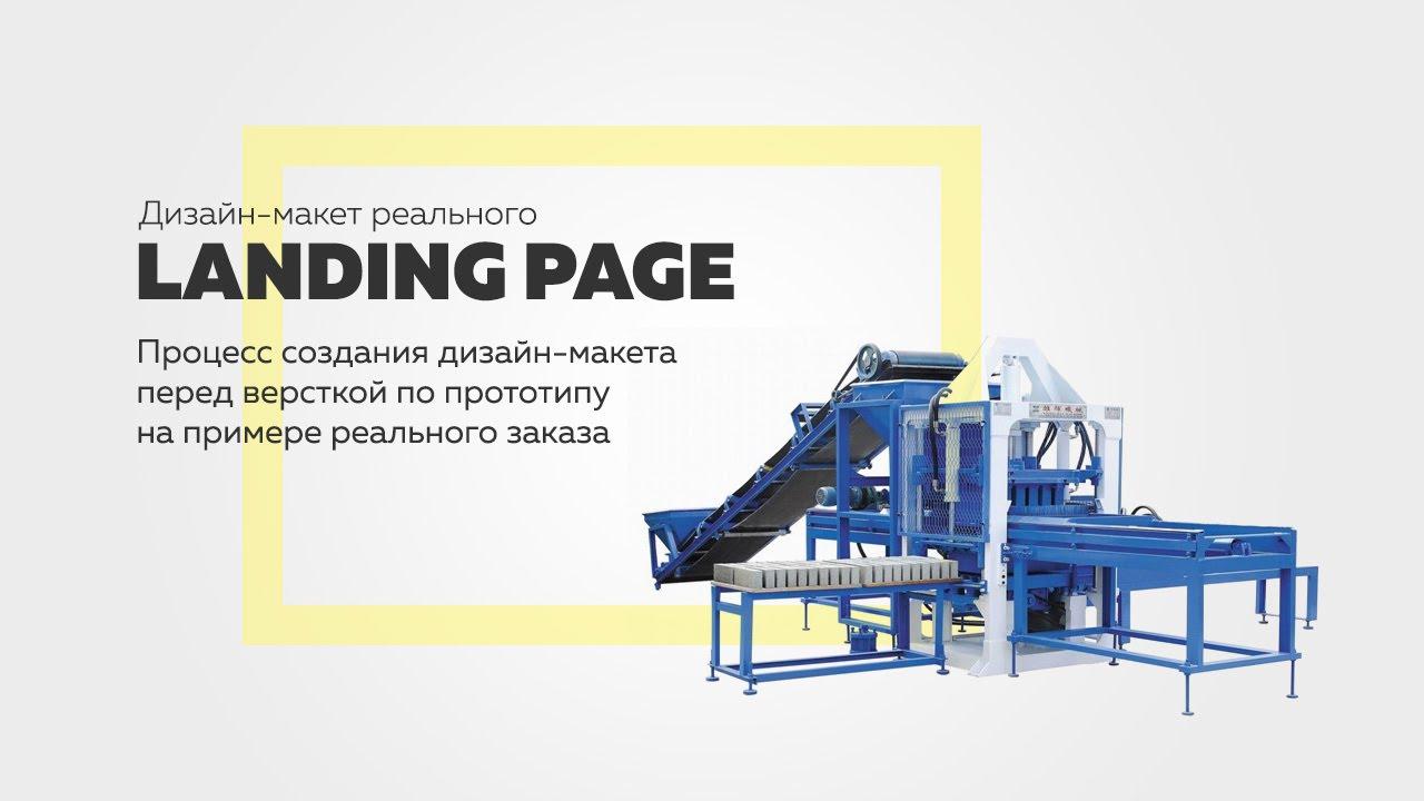 Рисуем реальный дизайн-макет сайта в за часа От прототипа до готового макета