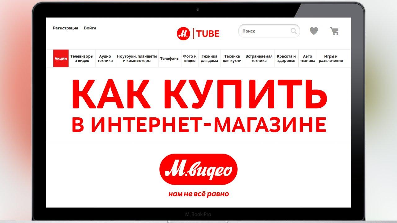 Как купить в интернет-магазине МВидео