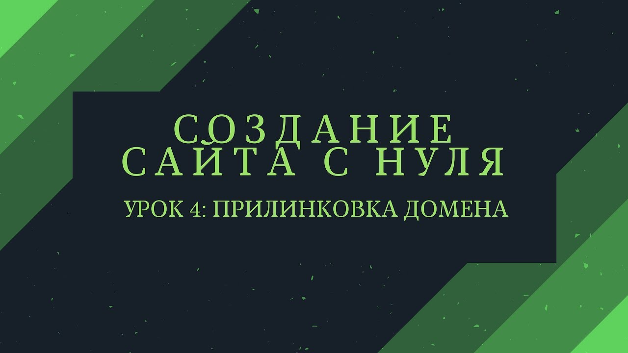 Создание сайта с нуля для новичков Урок Прилинковка домена