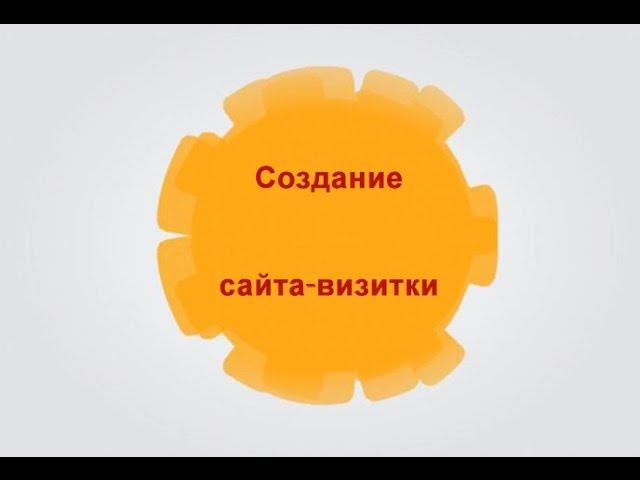 Портфолио - создание сайта-визитки