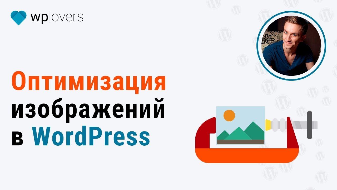 Оптимизация изображений в Вордпресс для ускорения сайта и улучшения