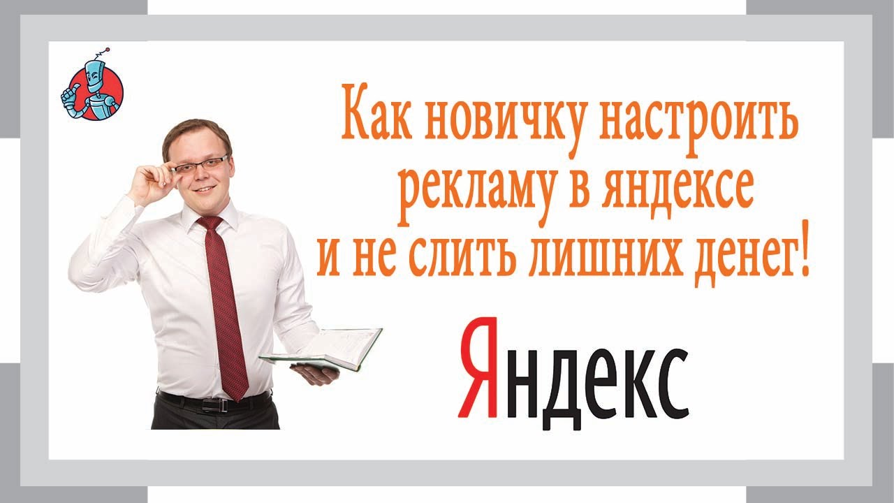 Настройка рекламы в Яндекс директе для новичка Лайфхаки Трюки Фишки