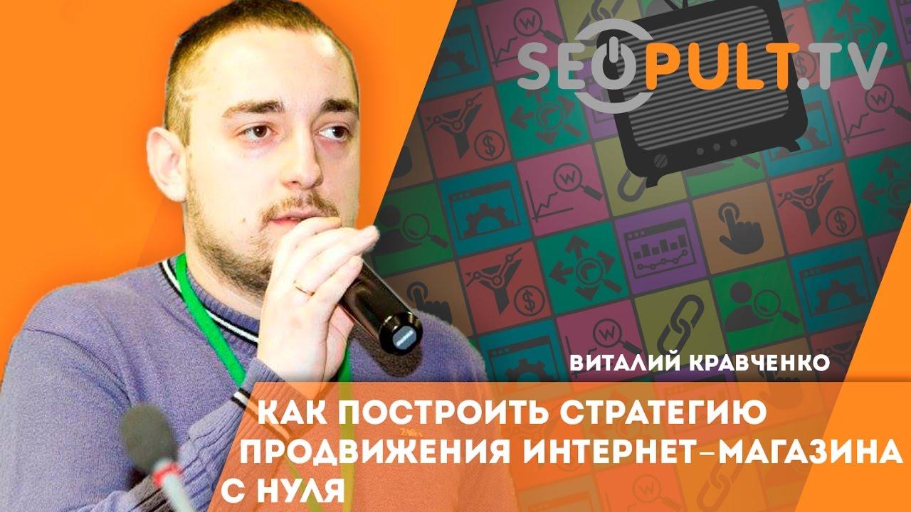 Как построить стратегию продвижения раскрутки интернет-магазина с нуля Виталий Кравченко