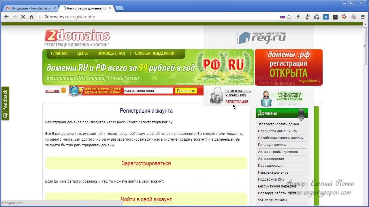 Создание сайта с нуля Регистрация домена Вебинары
