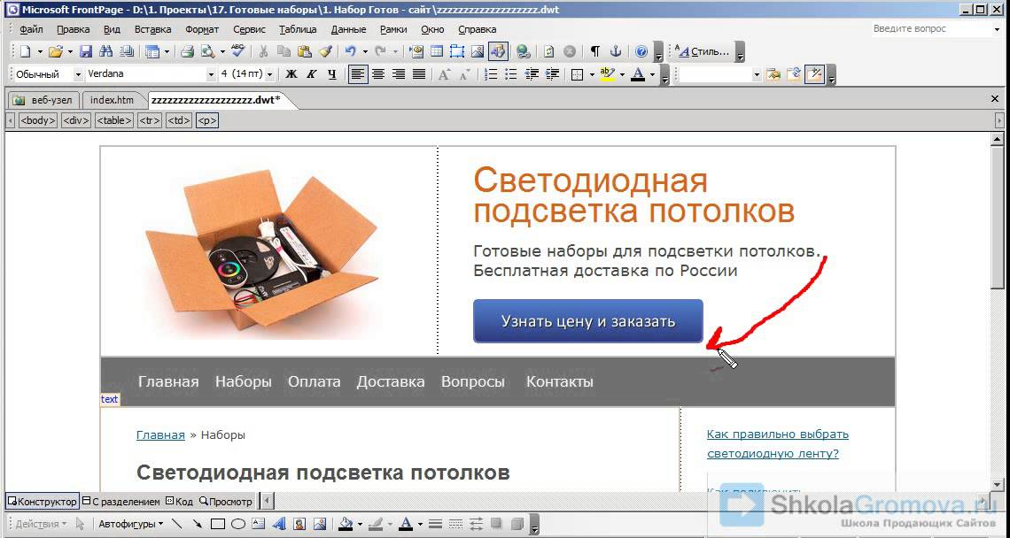 Как вставить кнопку на сайт