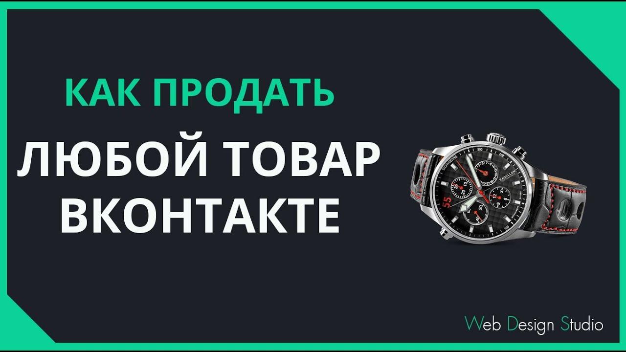 Как получать от заказов в день с помощью рекламы в группах пабликах сообществах Вконтакте