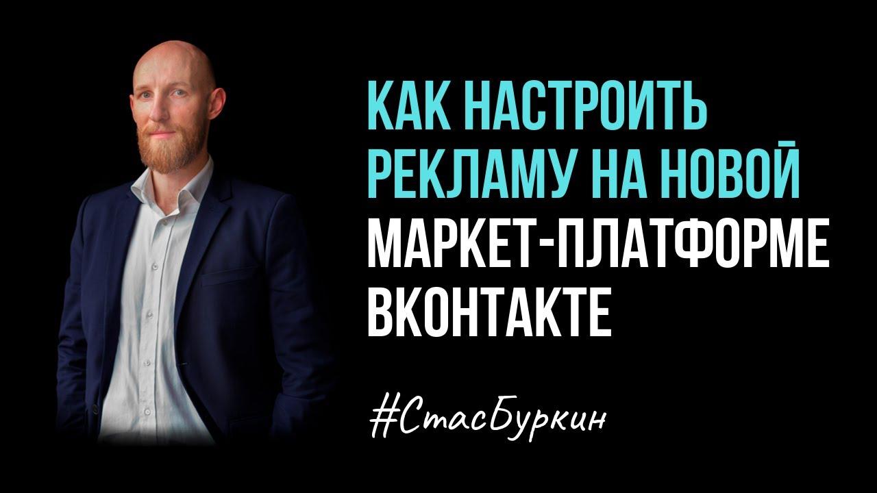 Как настраивать рекламу на новои Маркет-Платформе Вконтакте