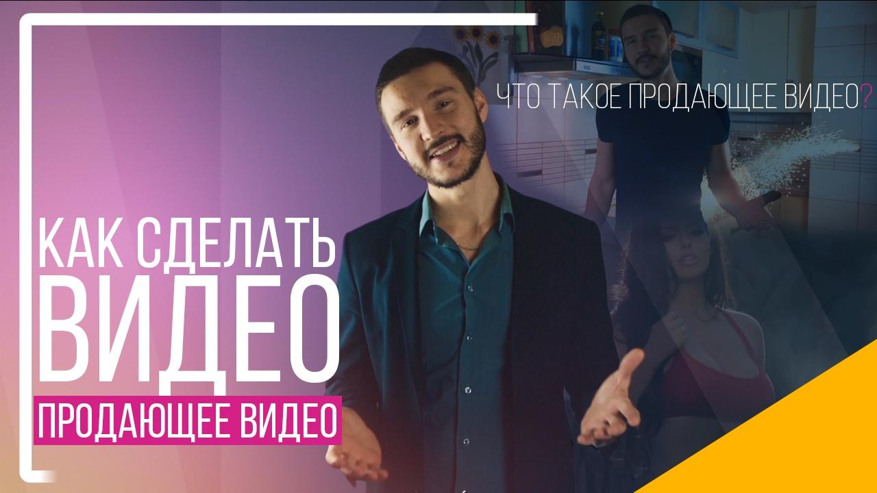 Продающее видео Как сделать продающее видео или видеореклама для бизнеса заказать