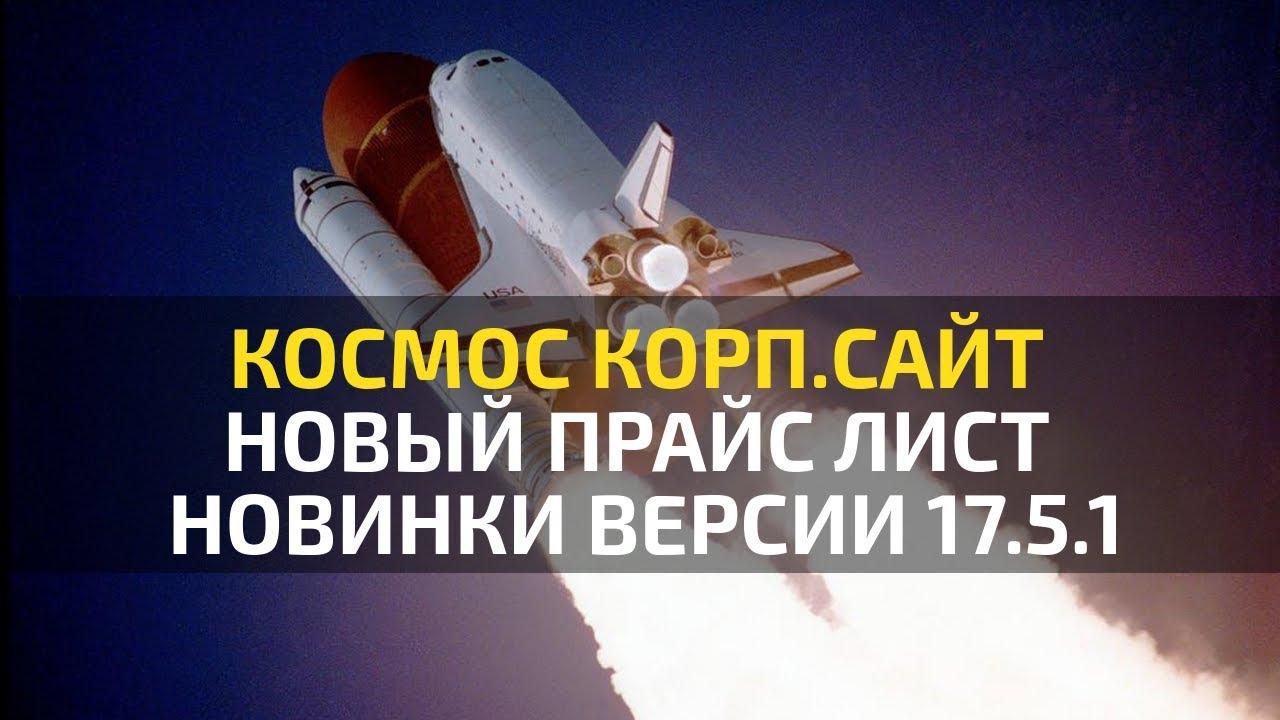 Космический прайс для сайта Новинки Космос Типовой сайт на С-Битрикс управление сайтом
