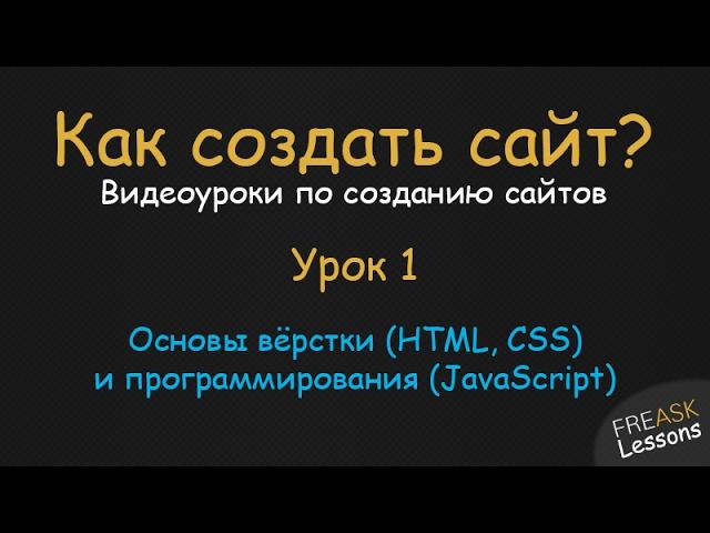 Создать сайт самому Урок Основы вёрстки и программирования