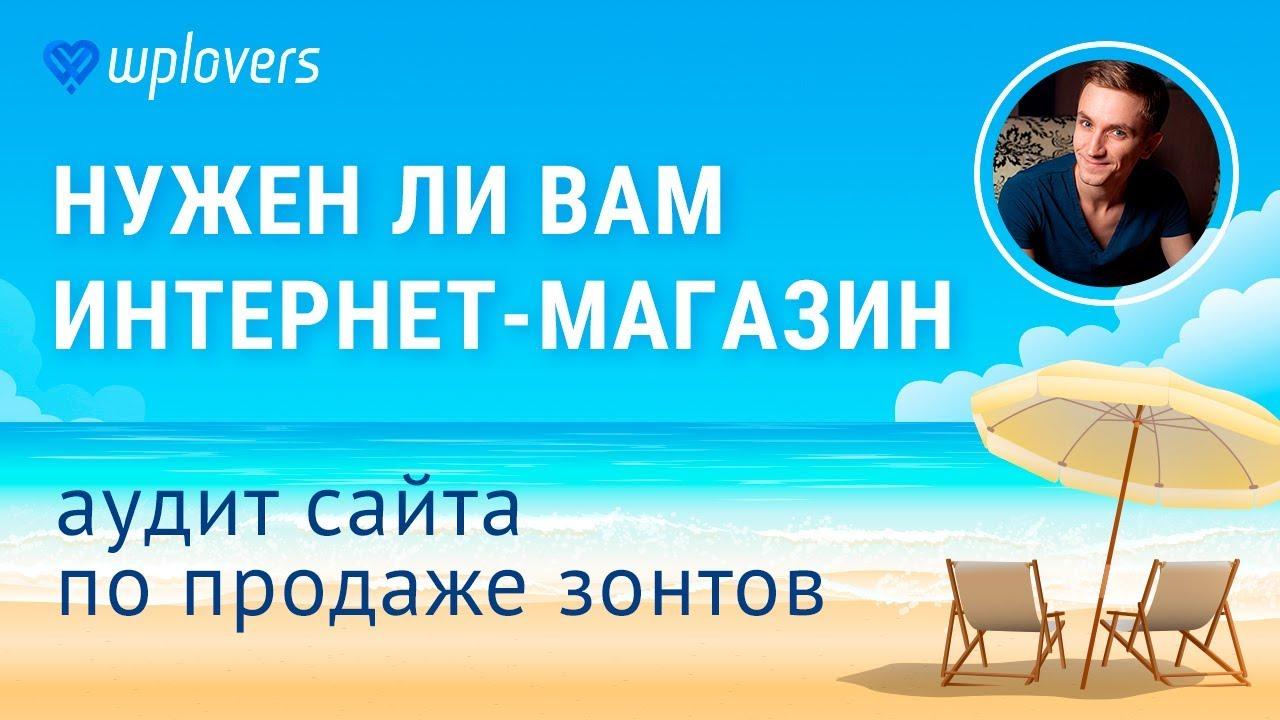 Нужен ли вам интернет-магазин Аудит саита по продаже садовых и пляжных зонтов