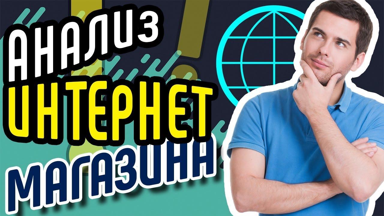 Смотри анализ интернет магазина Кашемир Шоп Ошибки интернет магазина Анализ сайта