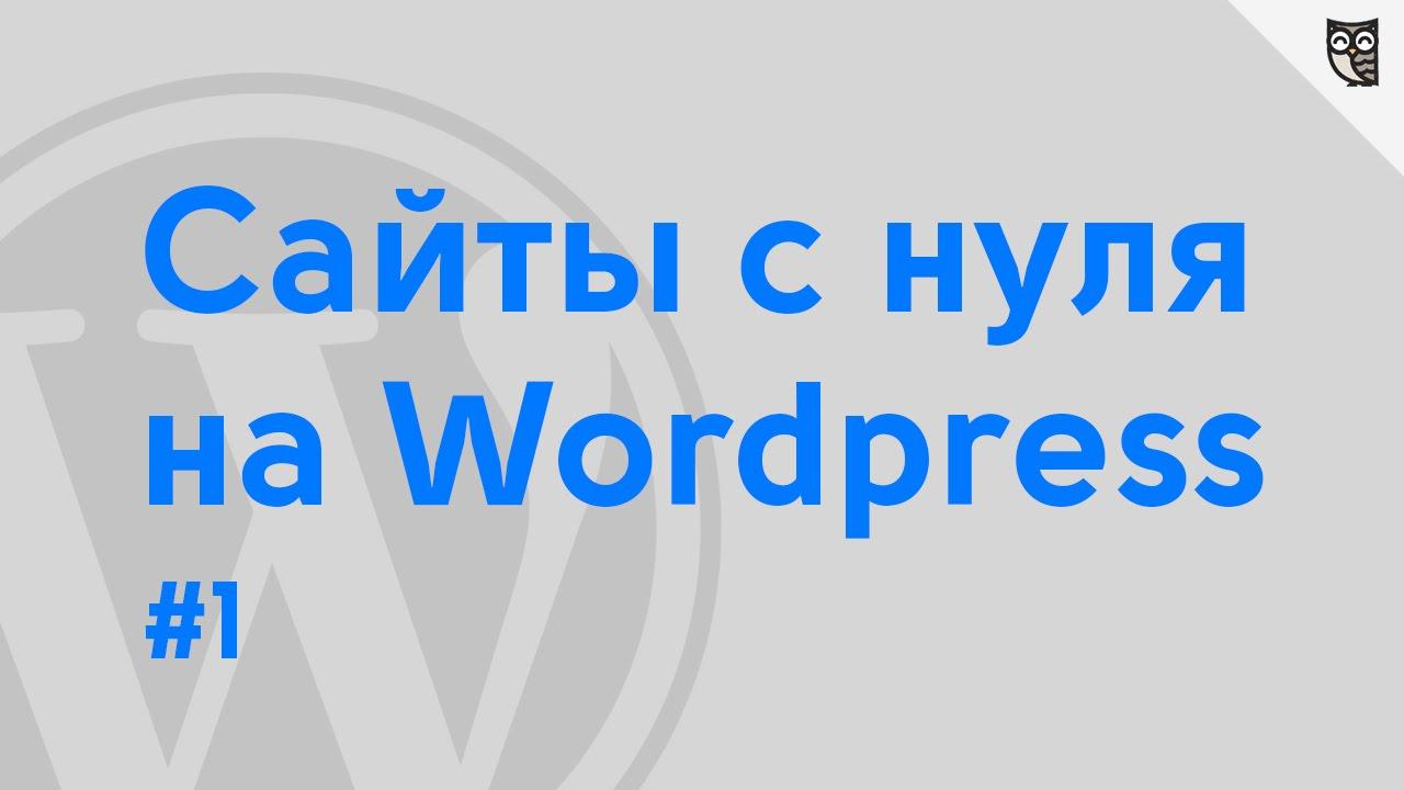 Сайт с нуля на Вордпресс Урок - Введениеустановка на локальный сервер