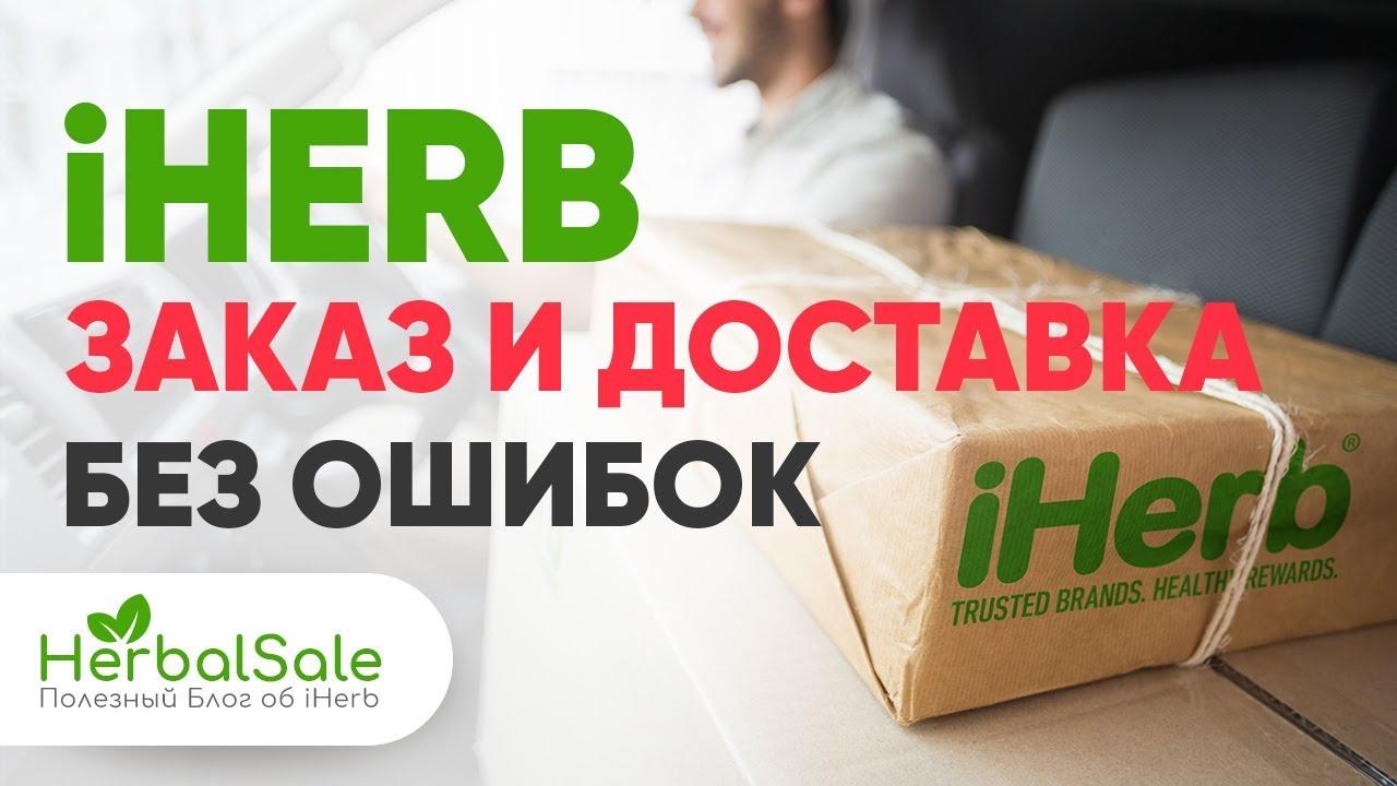 первый Заказ и Регистрация Подробная Инструкция по сайту Айхерб