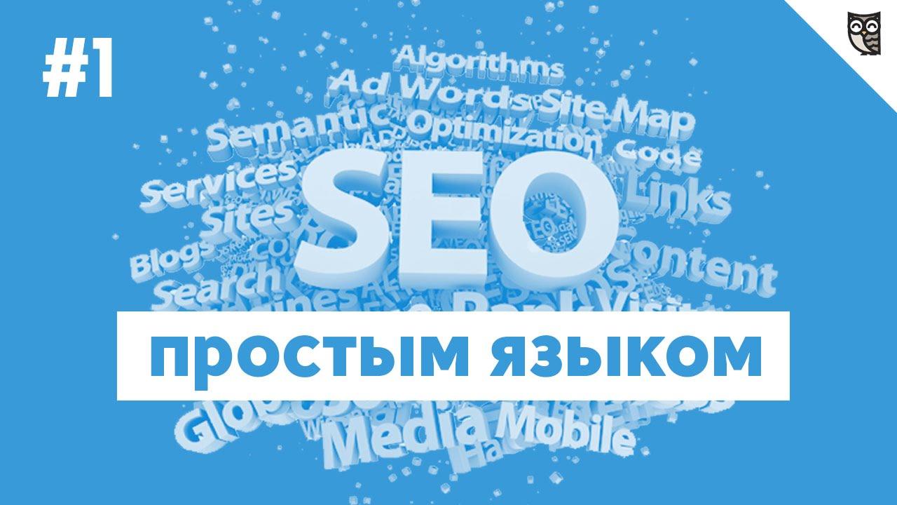 простым языком - - Продвижение сайта в поисковых системах