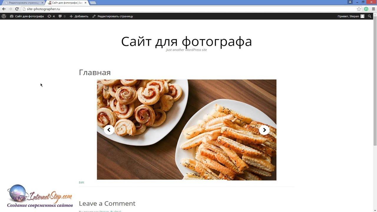 Настройка темы сайта для фотографа Сайт для фотографа за вечер