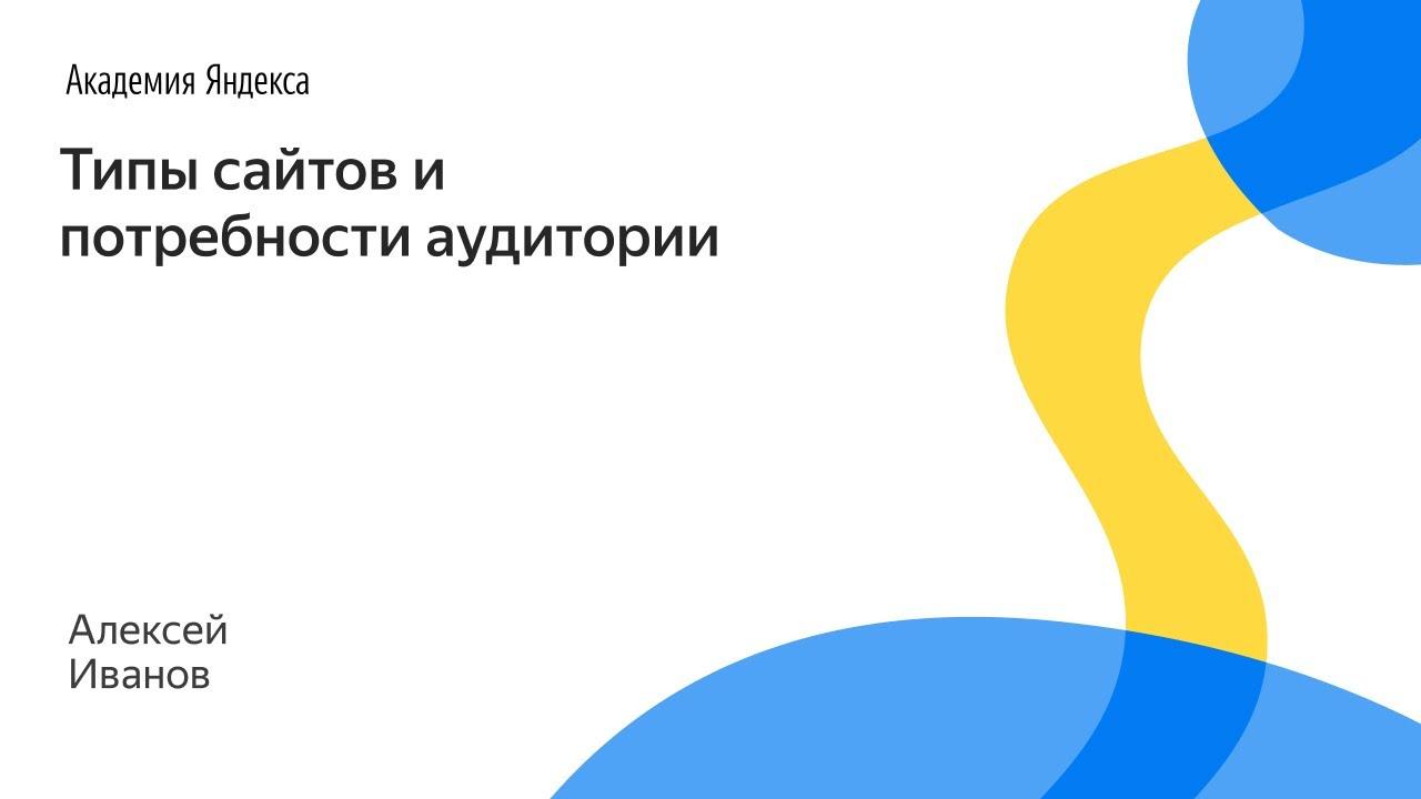 Типы сайтов и потребности аудитории Алексей Иванов