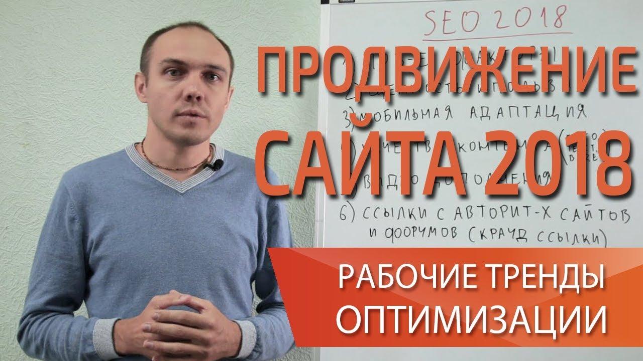 Как эффективно продвигать сайт в году Тренды оптимизации сайта Максим Набиуллин
