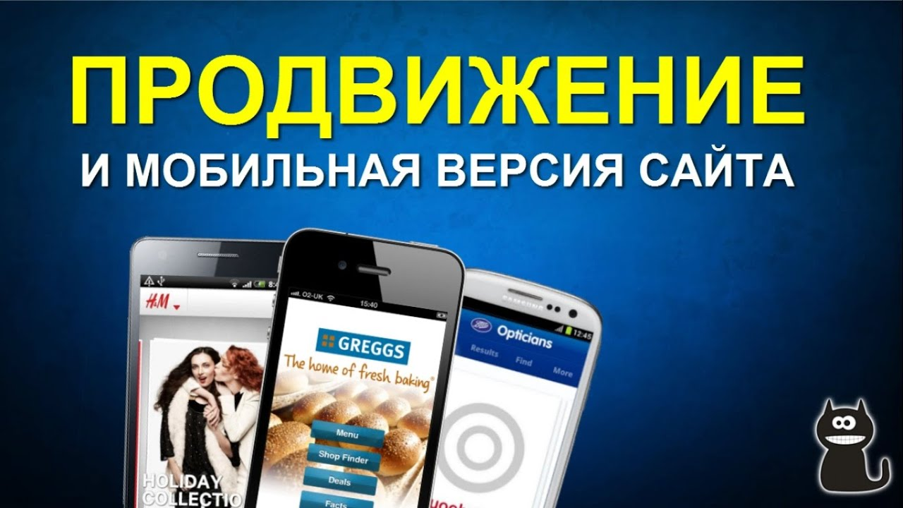 Продвижение сайта и мобильная версия сайта для продвижения в