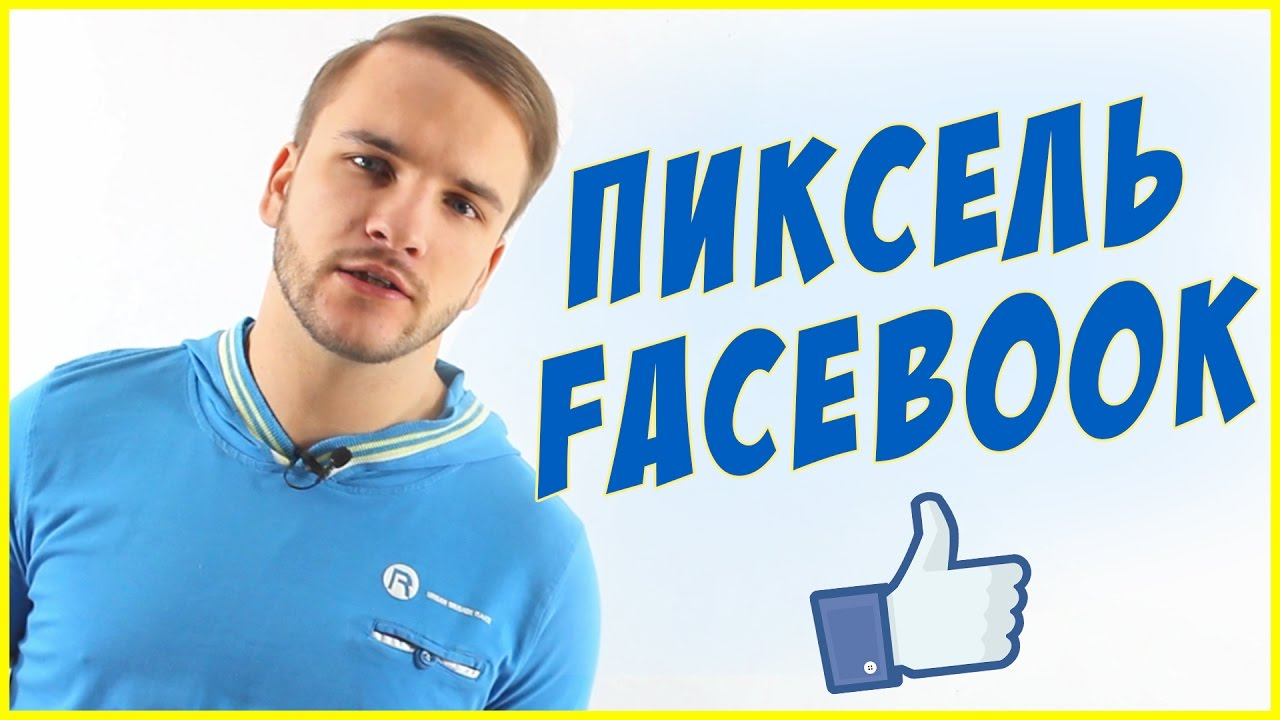 Пиксель Реклама в Фейсбуке на полную мощность