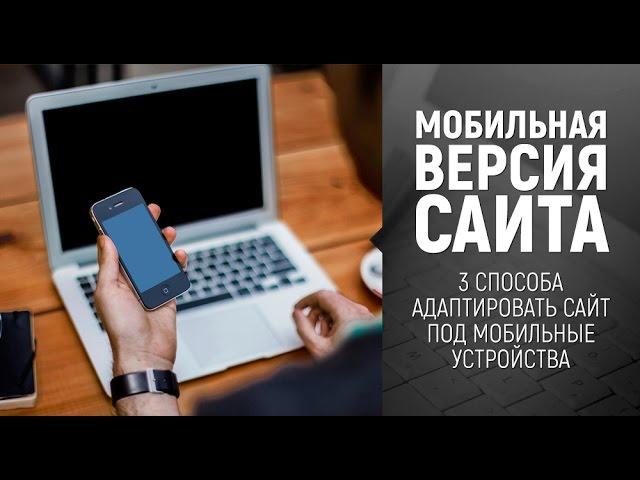Мобильная версия сайта Адаптируем сайт для мобильных устройств