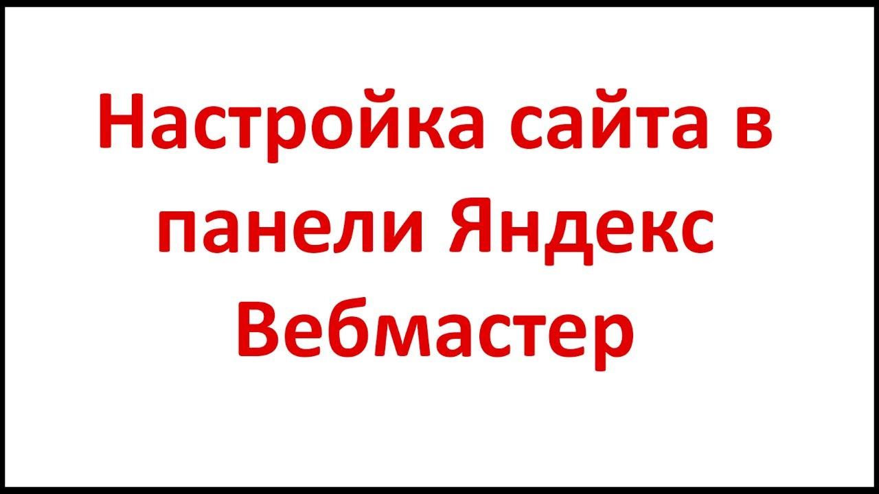 Настройка сайта в панели Яндекс Вебмастер