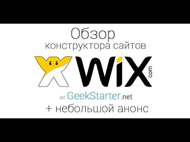 Обзор отличнейшего конструктора сайтов небольшой анонс