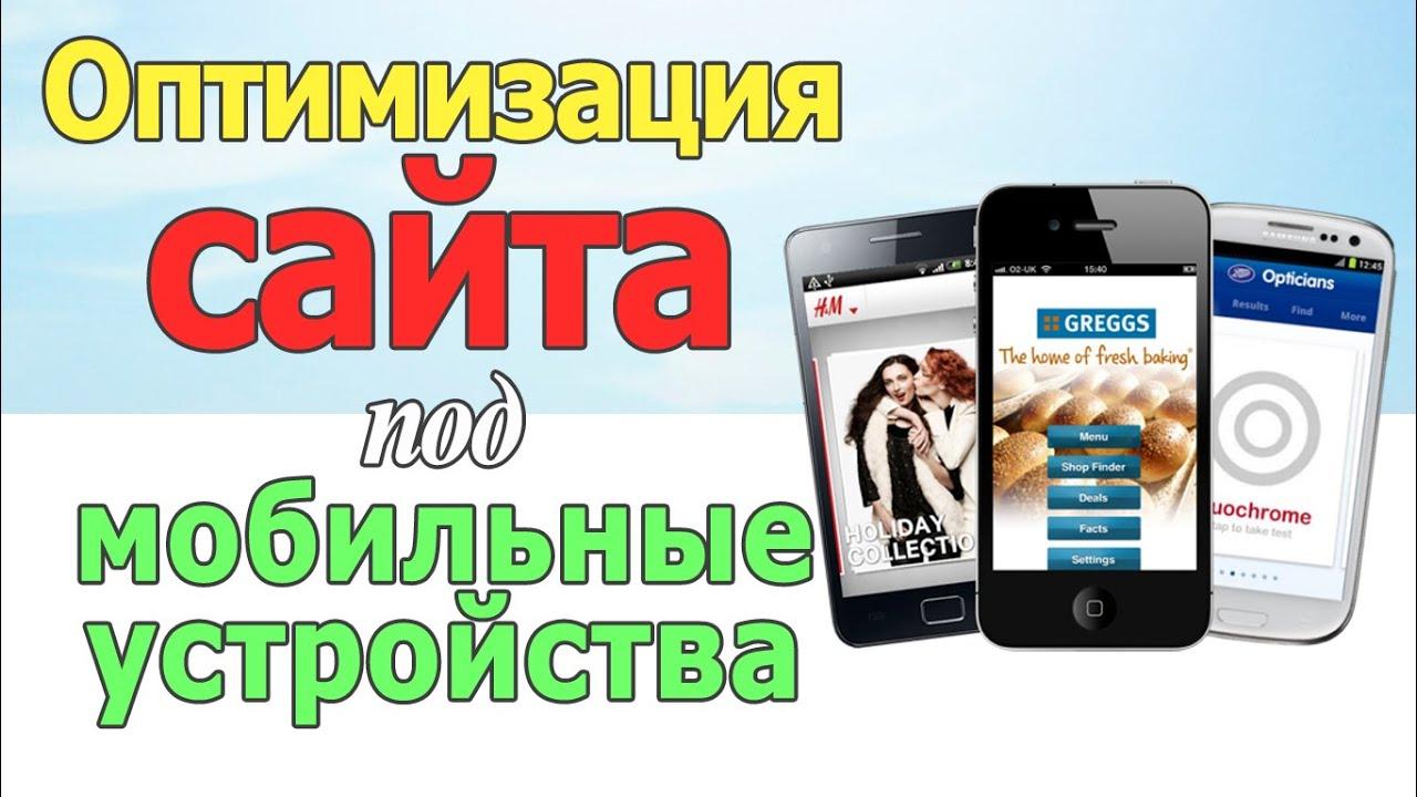Оптимизация сайта под мобильные устройства Ваш сайт должен быть мобильным