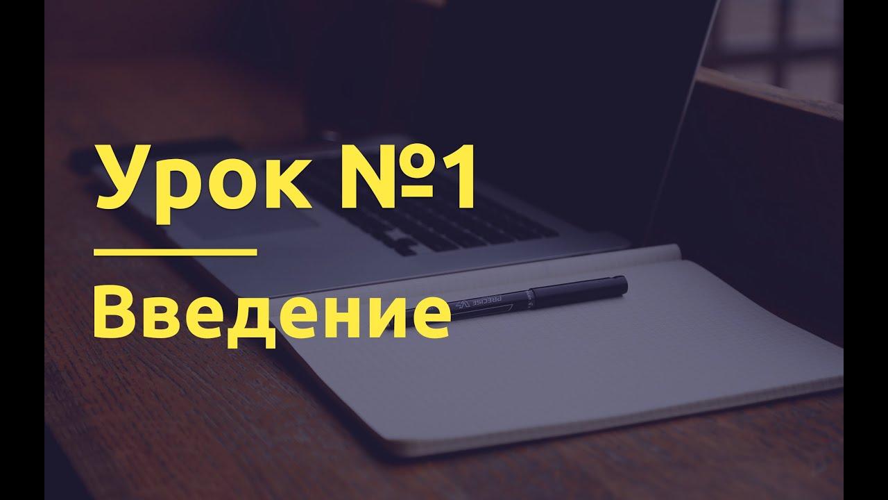 Создание сайта для начинающих - введение