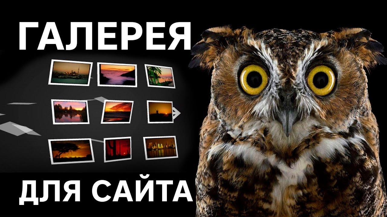 Галерея изображений для сайта