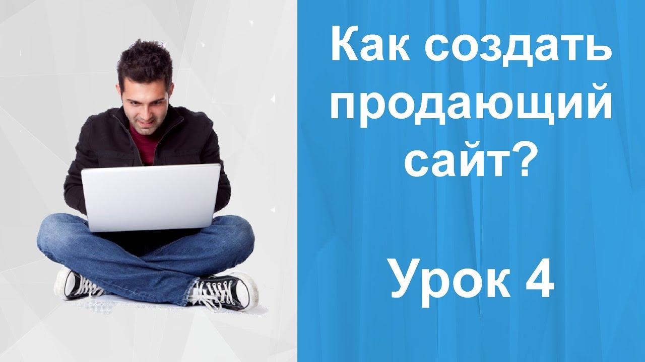 Создание сайта Урок Подготовка к созданию сайта УТП Выбор ЦА