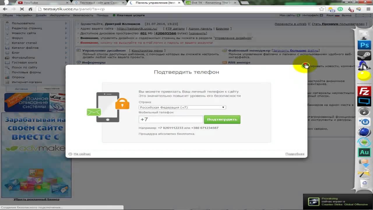 Как поставить домен на сайт