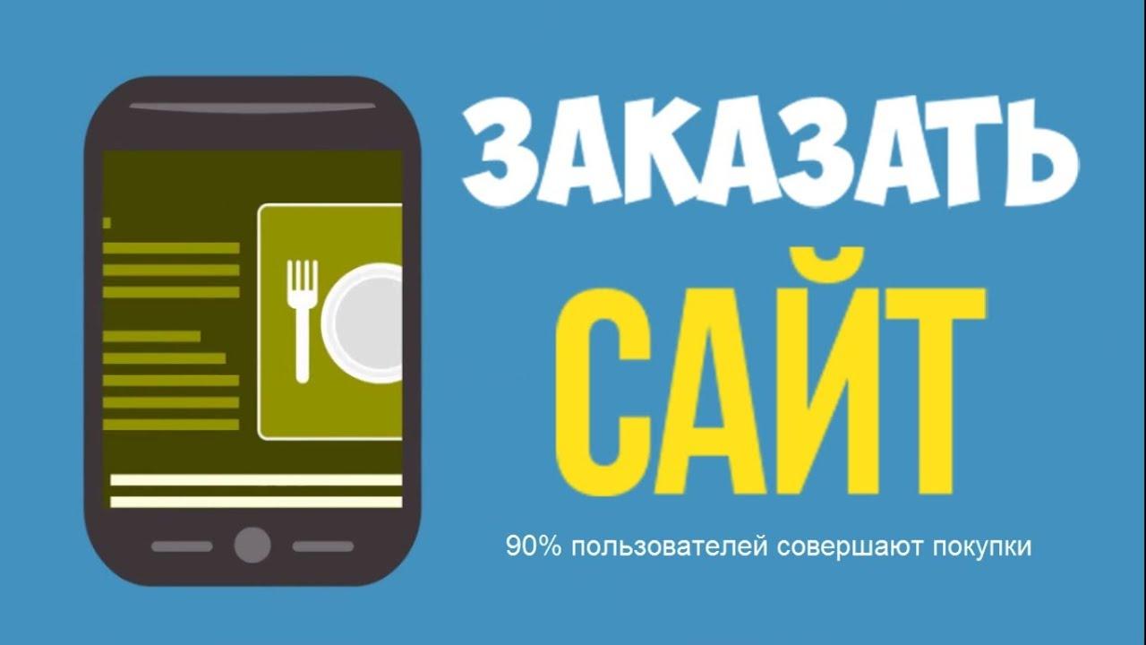 Заказать сайт ВАЖНО мобильная версия сайта заказывают с мобильных устройств