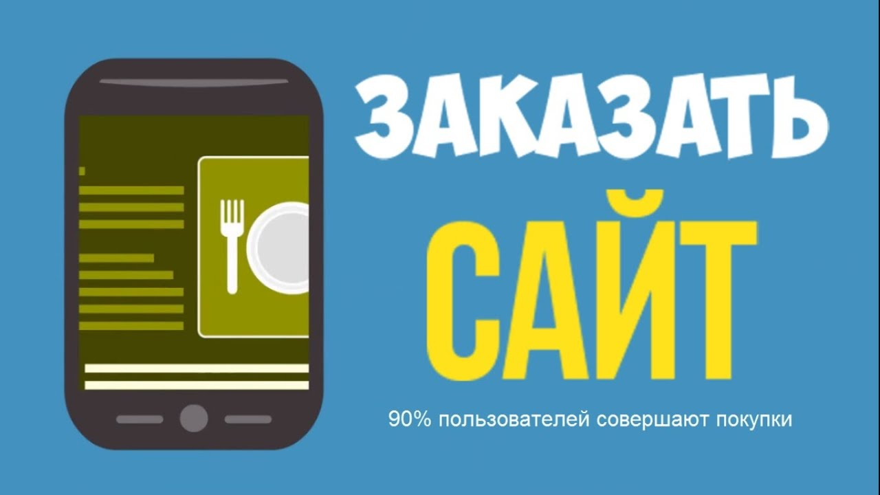 Заказать сайт ВАЖНО мобильная версия сайта 90% заказывают с мобильных устройств