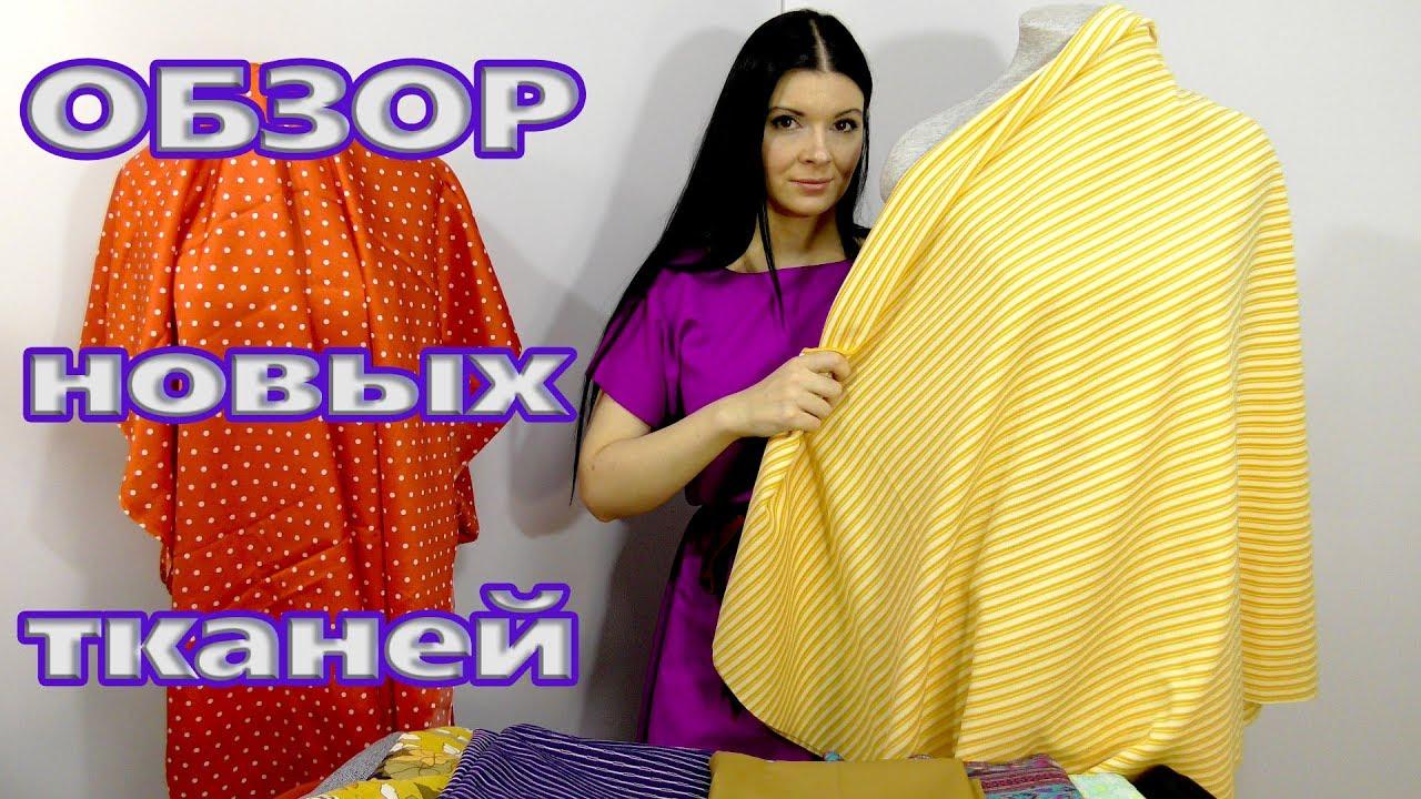 Где купить ткани через интернет Видео-обзор новых тканей