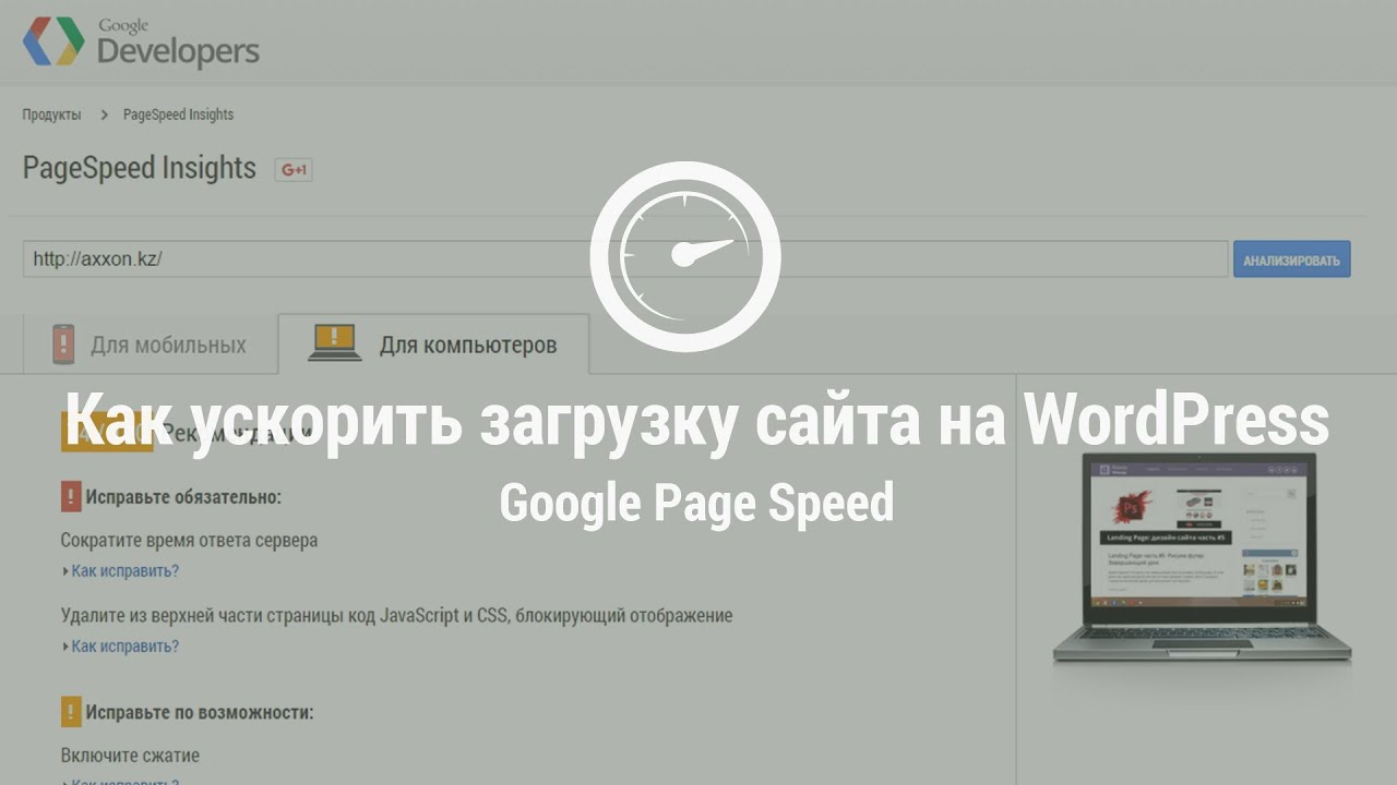 Как ускорить загрузку сайта на Вордпресс