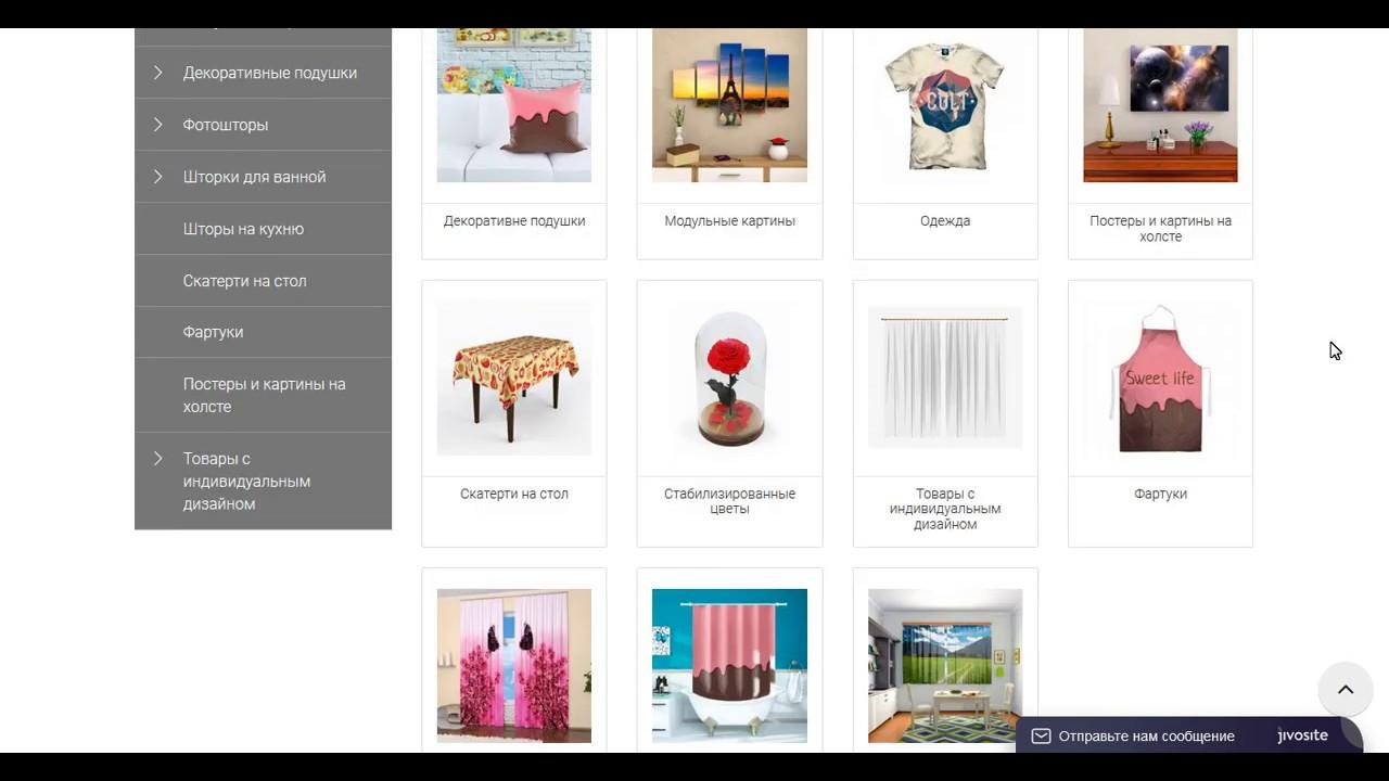 Создание сайтов - Интернет-Магазин Декора для Дома - -