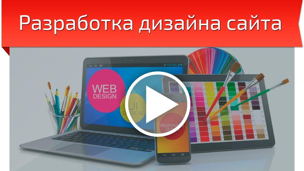 Где заказать разработку дизайна сайта