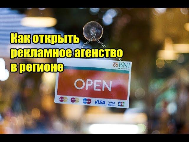 Как открыть рекламное агенство в регионе Открываем офлайн бизнес