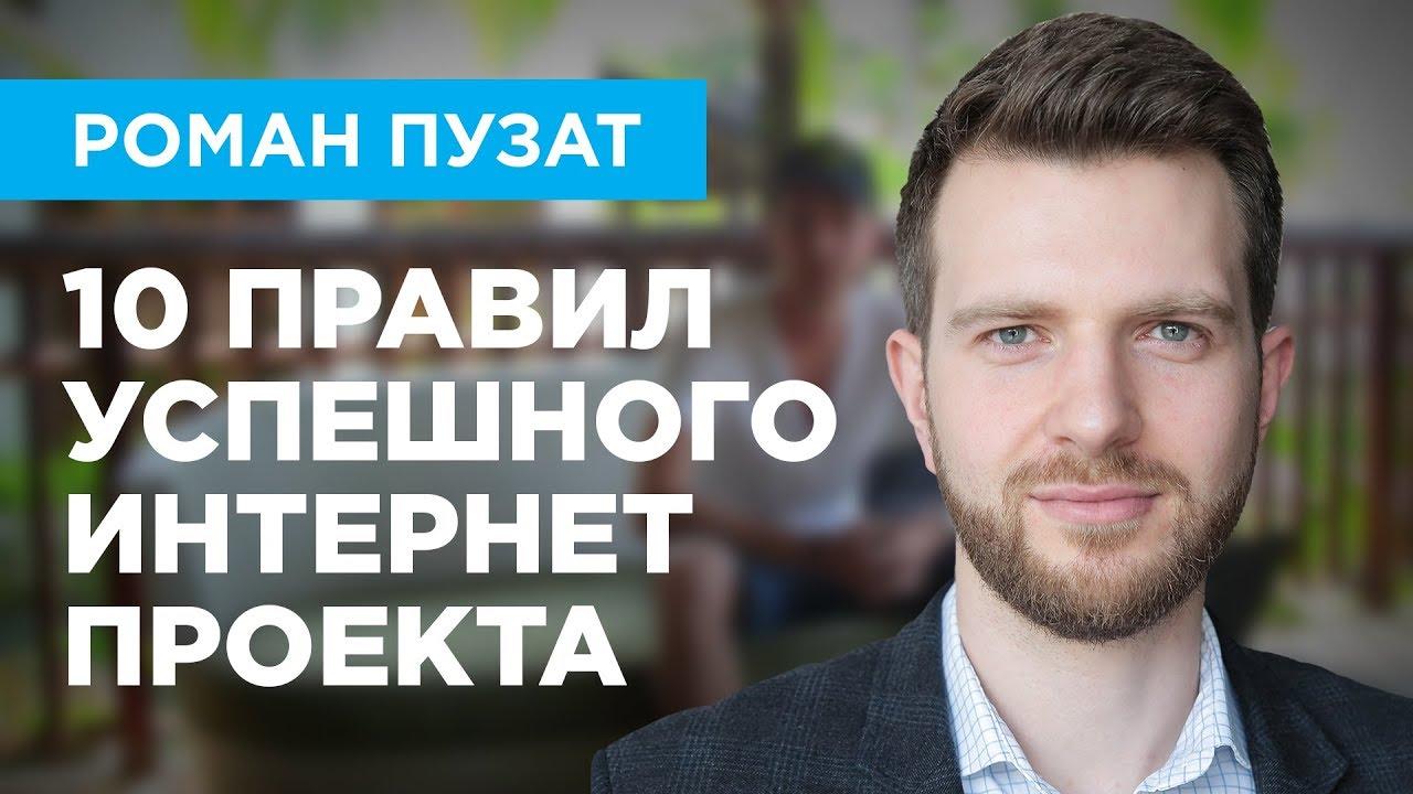ПРАВИЛ УСПЕШНОГО ИНТЕРНЕТ ПРОЕКТА - РОМАН ПУЗАТ