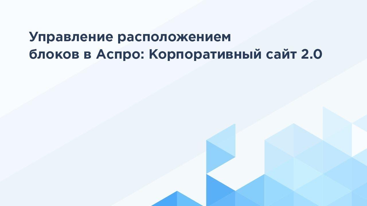 Управление расположением блоков в Аспро Корпоративный сайт