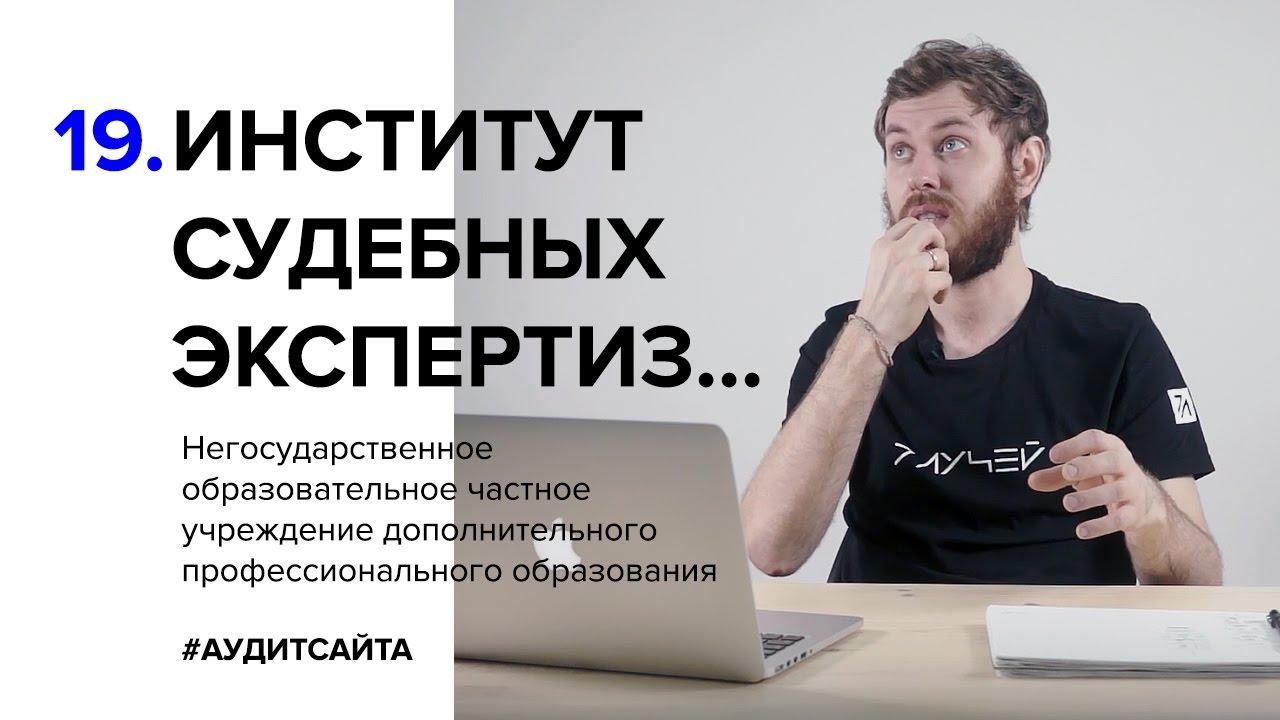 Аудит сайта Институт судебных экспертиз и криминалистики
