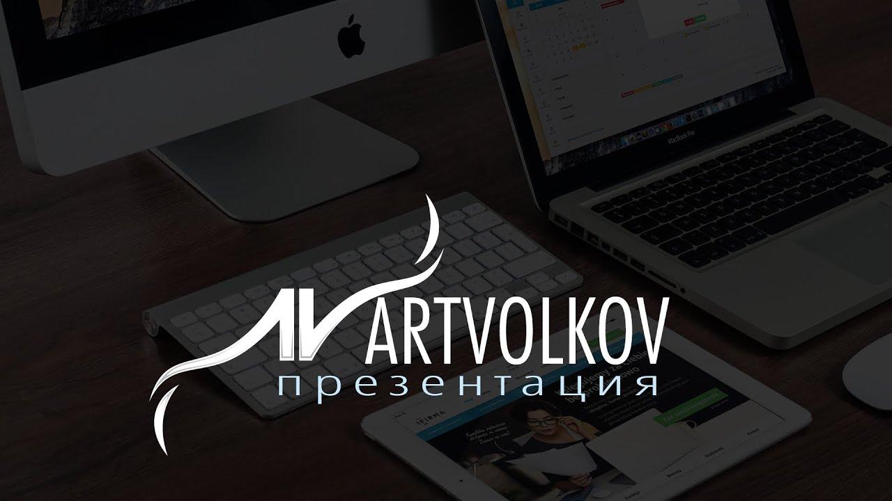 Студия АртВолков - презентация Создание и разработка сайтов