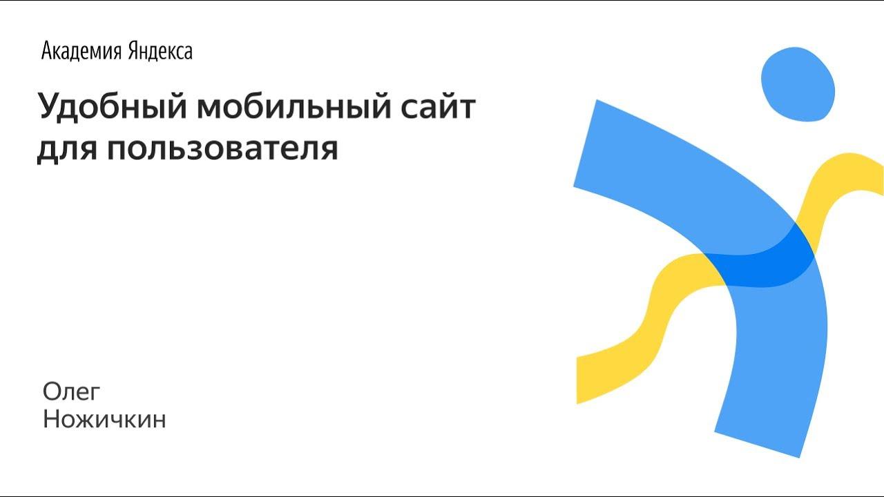 Удобный мобильный сайт для пользователя Олег Ножичкин