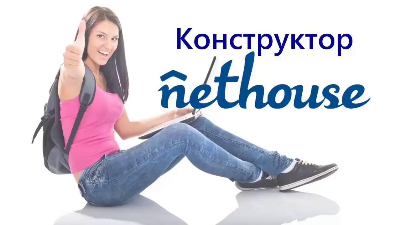 Создание сайта на конструкторе Нетхаус