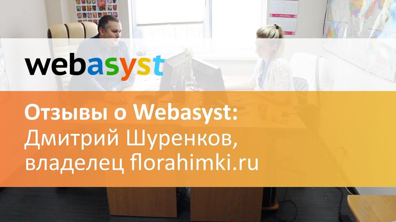 Отзывы о Дмитрий Шуренков владелец интернет-магазина