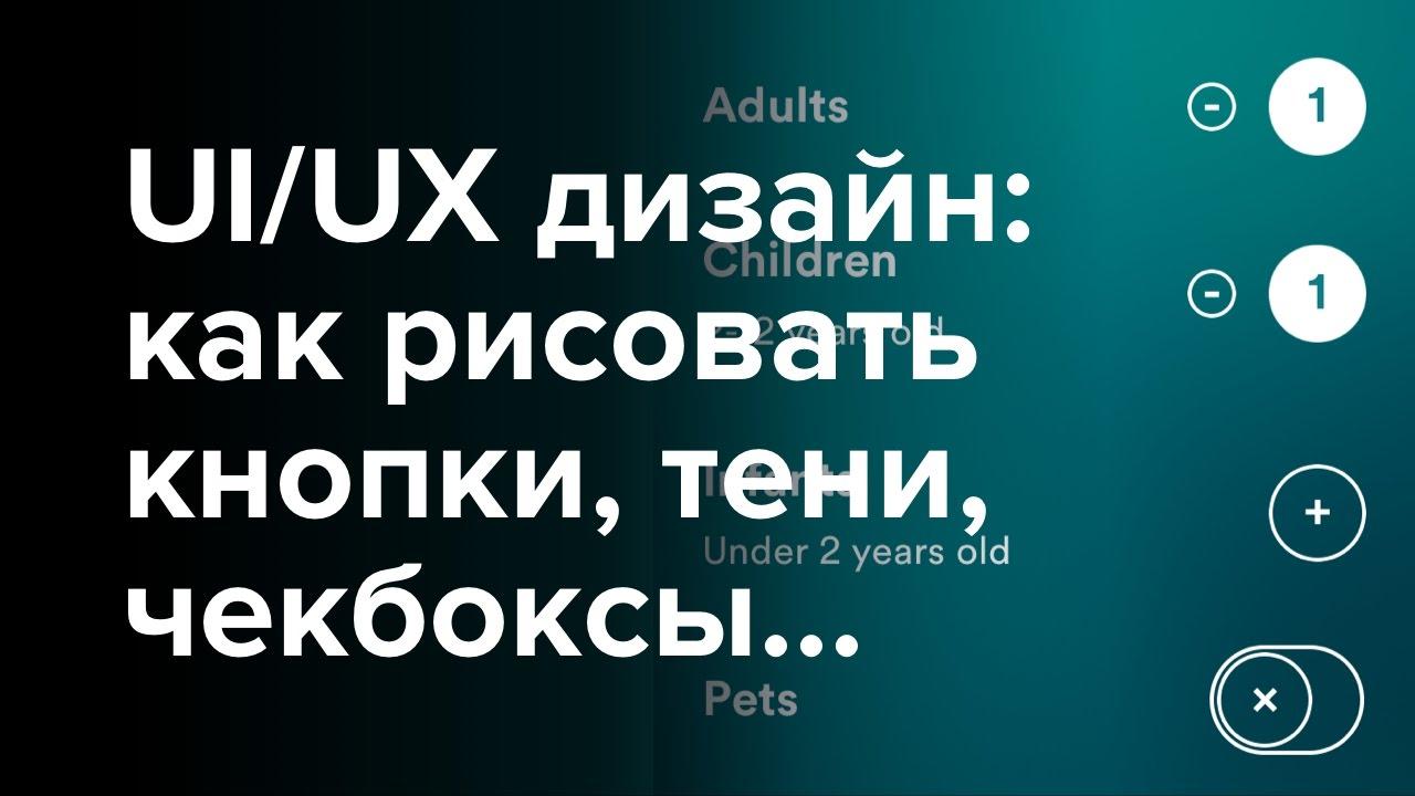 Дизайн Сайта - С Чего Начать Базовые Навыки